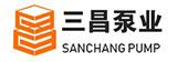 长沙三昌泵业有限公司