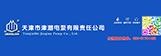 天津市津潜电泵有限责任公司