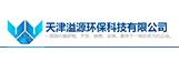 天津溢源环保科技有限公司