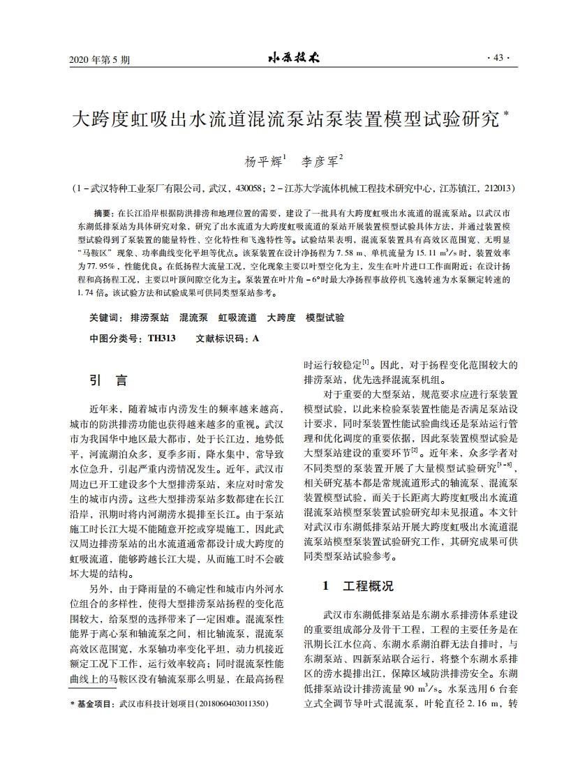 2020水泵5期.pdf_page_45