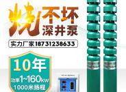 深井泵380v高扬程大流量多级农用深水灌溉潜水泵