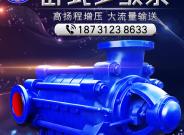 多级泵DG离心泵工业高扬程600米卧式45kw给水增压管道
