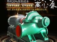 大流量双吸泵抽水机大型16寸高扬程卧式排涝工业130kw