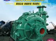 ZJ型渣浆泵矿浆输送耐腐蚀衬胶抽石粒灰浆尾矿渣分数AH-68