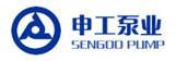 上海申工泵业制造有限公司