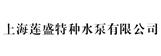上海莲盛特种水泵有限公司