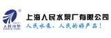 上海人民水泵厂有限公司