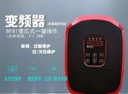 BF80、BF81恒压供水水泵专用背负式型变频器