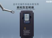 纯中文液晶屏供水专用变频器
