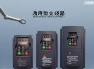 旋钮型塑箱通用变频器15KW以内