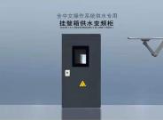小功率挂壁箱供水专用变频柜