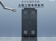 上海北弗大型工程专用系列变频柜