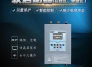 水泵专用在线式/旁路式智能软启动器