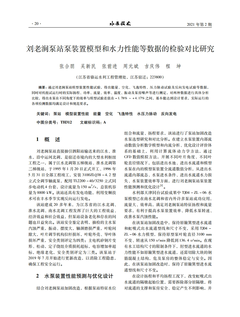 2021年第2期.pdf_page_22
