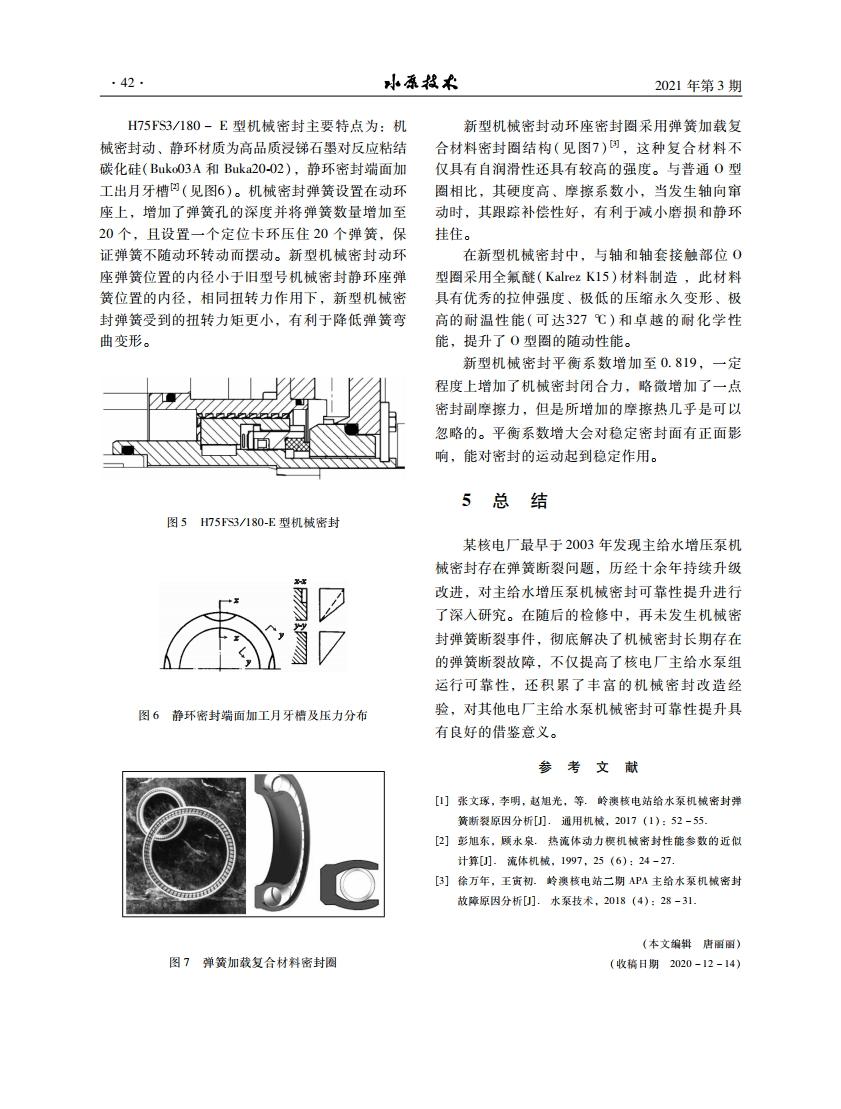 2021年第3期.pdf_page_44